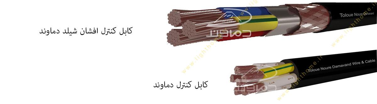 کابل کنترل دماوند سیم و کابل دماوند