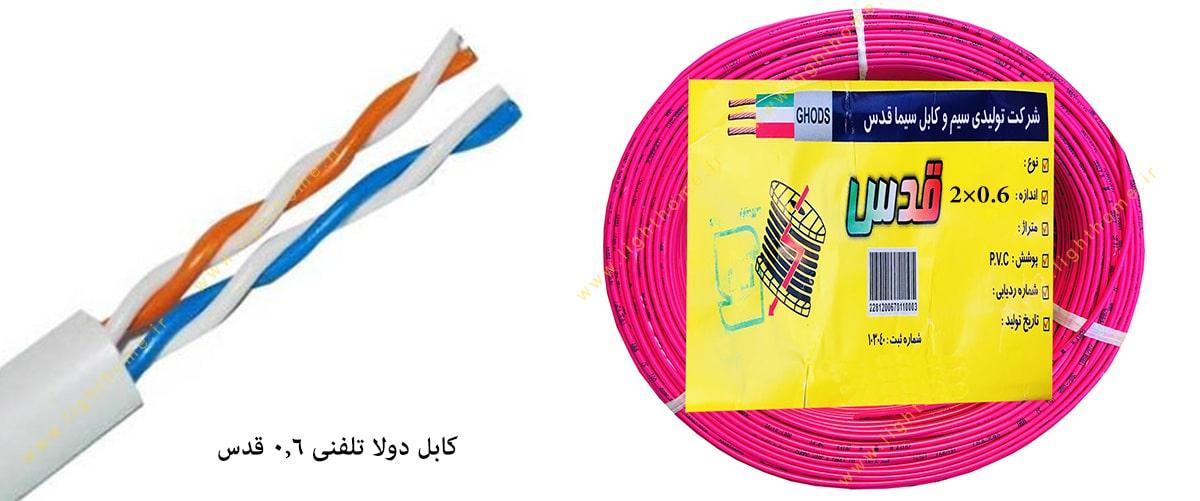 کابل دولا تلفنی 0.6 مس قدس