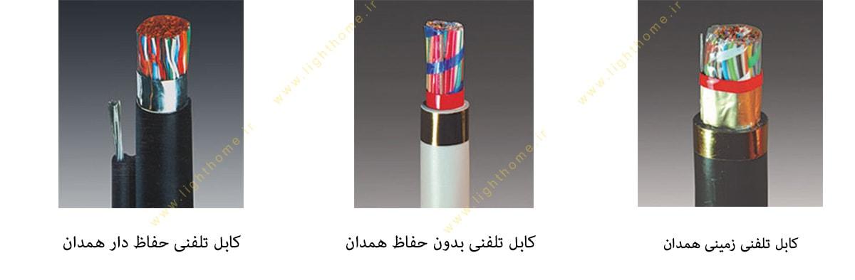 انواع کابل تلفنی همدان