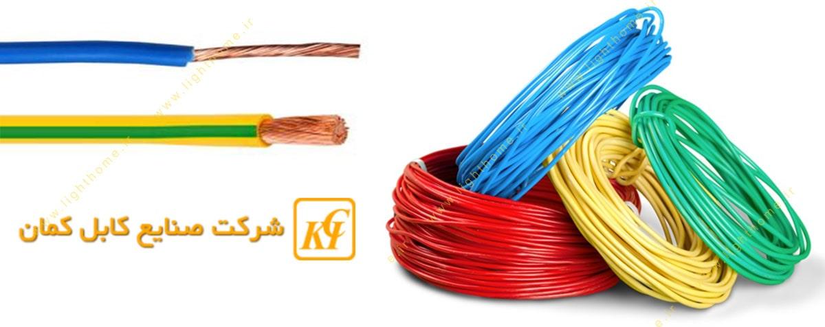 سیم برق کمان کابل