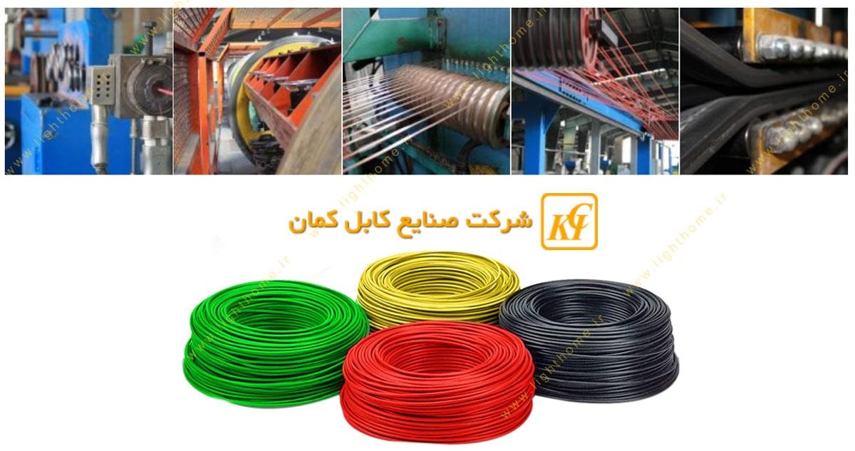 سیم و کابل کرمان کابل