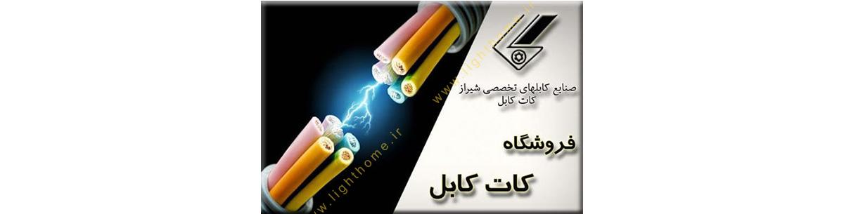 کابل برق کات کابل شیراز