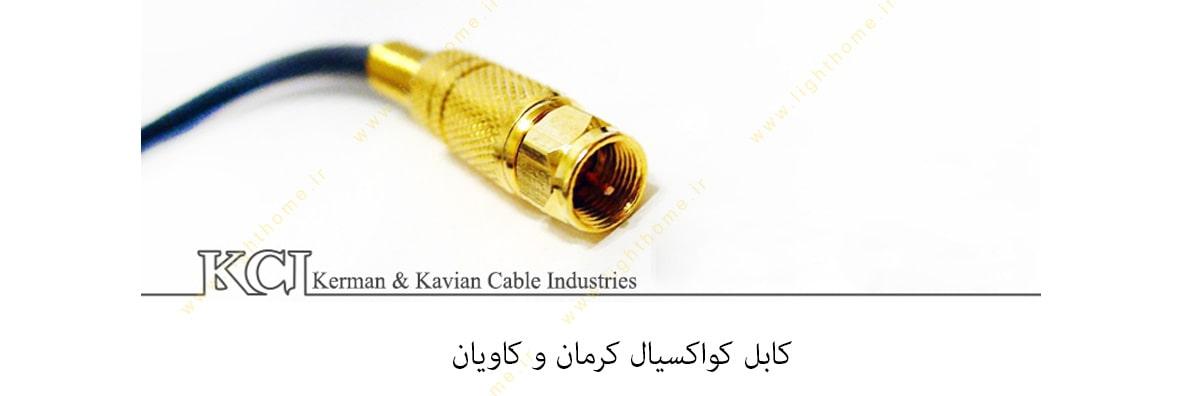 کابل کواکسیال کرمان و کاویان