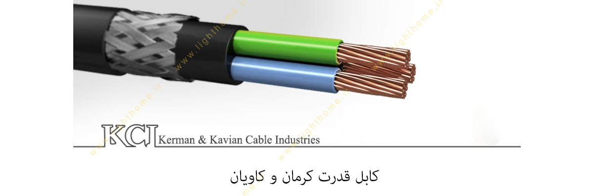 کابل قدرت کرمان و کاویان