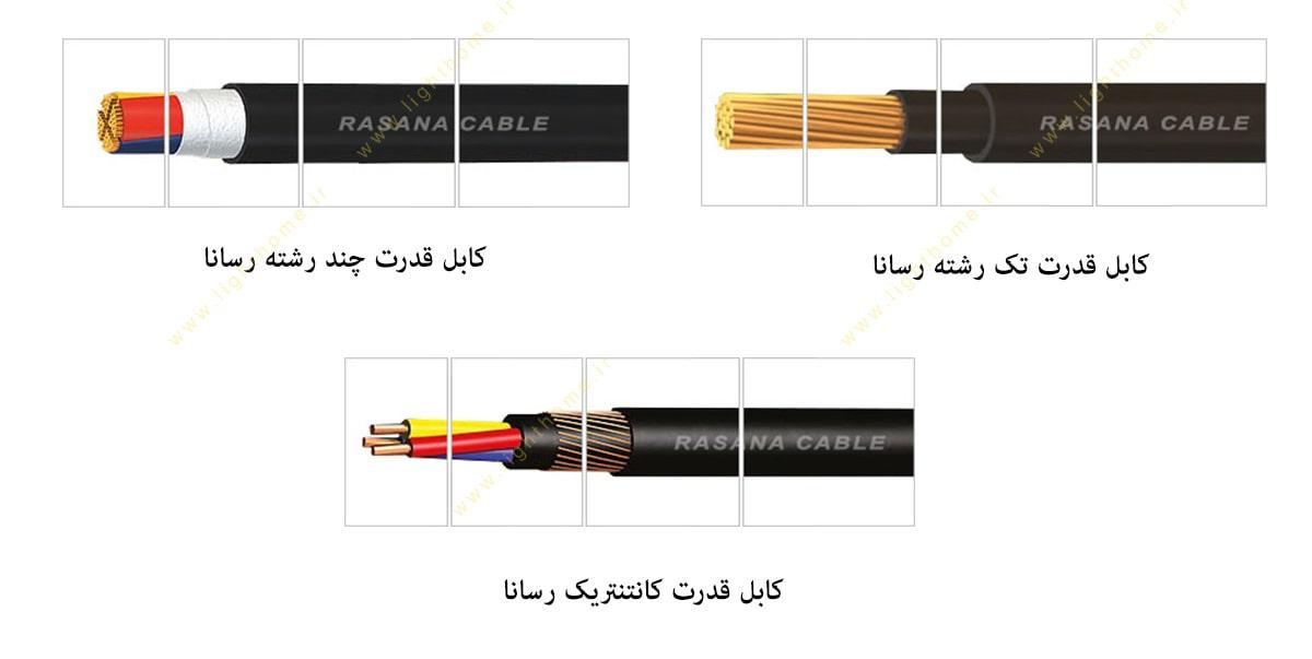 کابل قدرت رسانا کابل