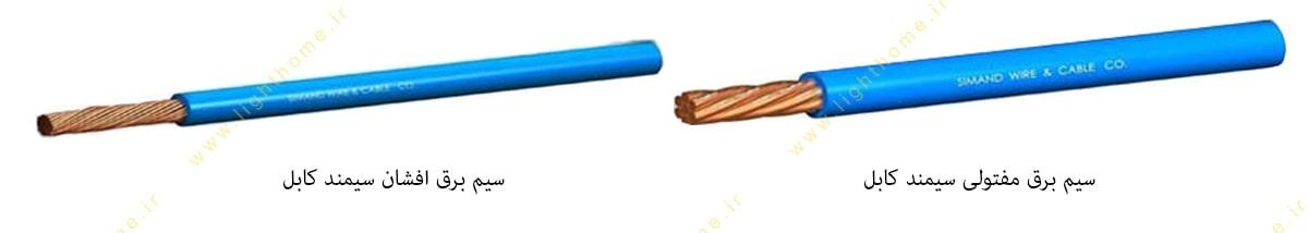 سیم برق نصب ثابت و سیم برق افشان سیمند کابل