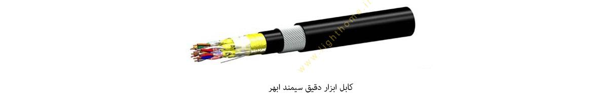 کابل ابزار دقیق سیمند کابل