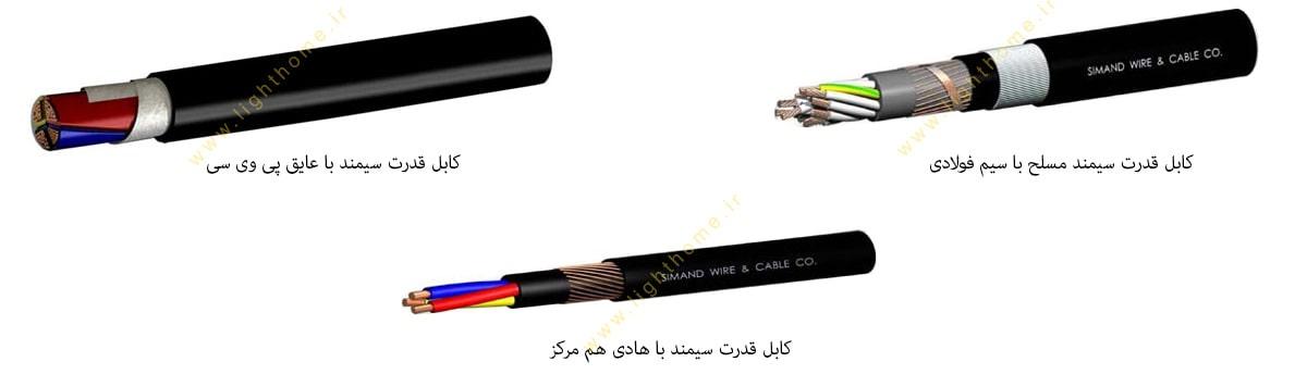 کابل قدرت سیمند کابل