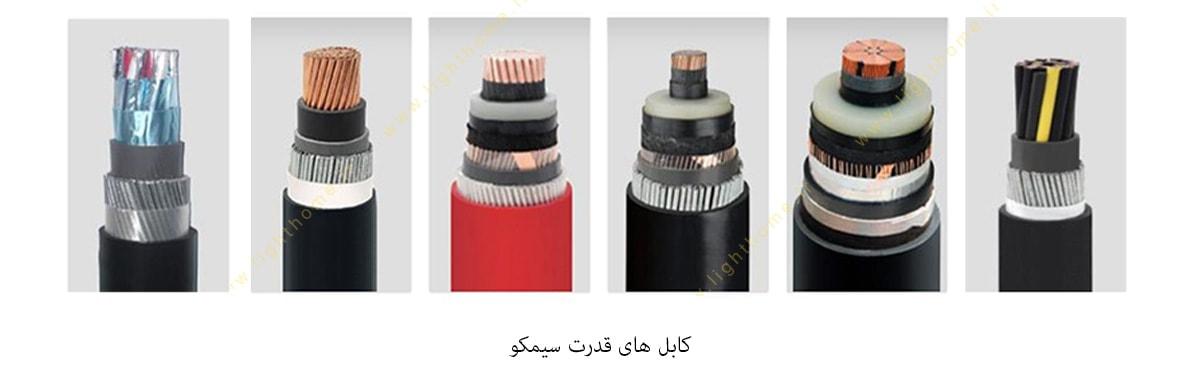 کابل قدرت سیمکو