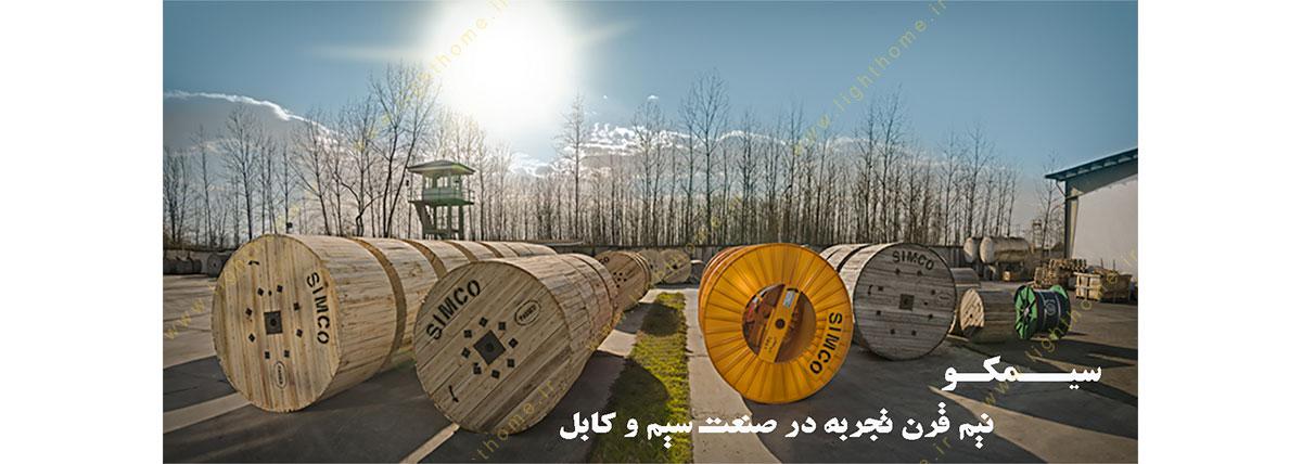 سیم و کابل سیمکو