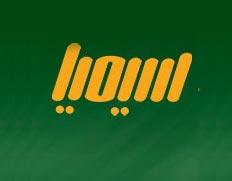 لوگوی سیم  کابل سیمیا