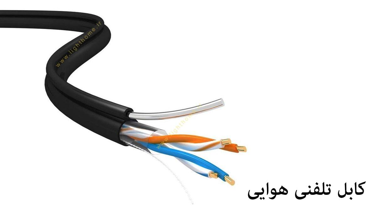 کابل تلفنی هوایی