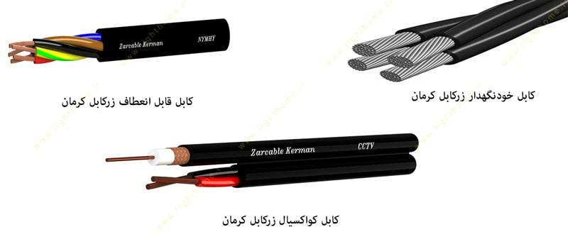 انواع کابل زرکابل کرمان