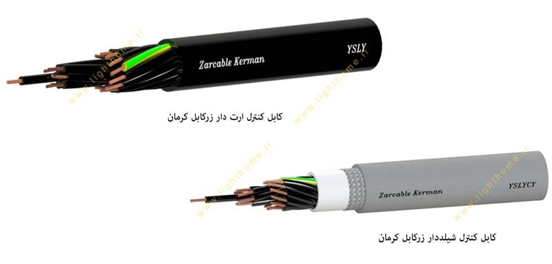 کابل کنترل زرکابل کرمان