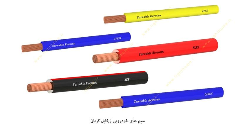 سیم های خودرویی زرکابل کرمان