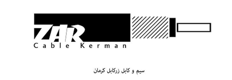 سیم و کابل زرکابل کرمان