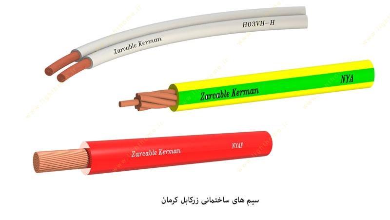 انواع سیم زر کابل کرمان